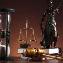 Команда профессиональных юристов, в Екатеринбурге