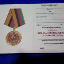 30 лет вывода советских войск из Афганистана. Медали и знаки, в Калининграде