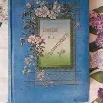 Антикварная книга, в Новосибирске