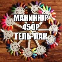 Ногти, ресницы, шугаринг, мехенди, в Воронеже