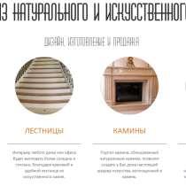 Компания Lona Stone, в Москве