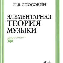 Книги по музыке, в Москве