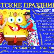 Детские праздники. кукольные спектакли. ростовые куклы, в Красноярске