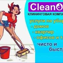 Клининговая компания CleanOk предоставляет услуги, в г.Бишкек