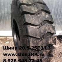 Шина 20.5-25 20PR TTF E3/L3 ekka на фронтальный погрузчик, в Воронеже