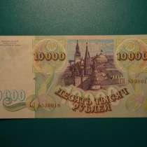 10000 рублей 1993 года, в Вологде