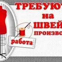 Требуются опытные швеи на 4-х нитку, в г.Бишкек