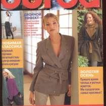 Журнал BURDA MODEN 1998/9 на русском языке. Раритет, в г.Москва