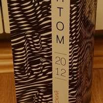 Ящик подарочный Подарочная коробка упаковка, в Самаре