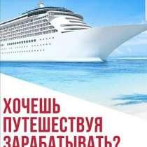 Американская компания приглашает всех, кто ищет возможности, в г.Бишкек
