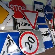 Дорожный знак, в Уфе
