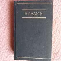 Библия. Книги священного писания Ветхого и Нового Завета, в г.Мукачево
