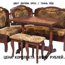 Кухонный уголок Мишель, в Москве