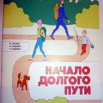Начало долгого пути, в поход с детьми, в Ижевске