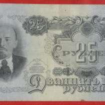 СССР 25 рублей 1947 г. ПЬ 297426, в Орле