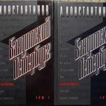 Книги Андрея Константинова, в Новосибирске