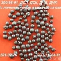 Дробь стальная, чугунная ДС, ДСЛ, ДСК, ДЧЛ, ДЧК, в Екатеринбурге