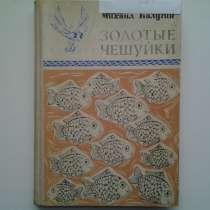 Книги о рыбалке, в Нововоронеже