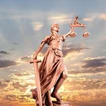 Адвокат, в Якутске