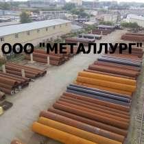 Продам трубу 325х10, 325х9, 325х8, в Челябинске