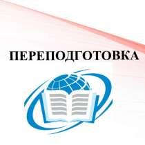 Курсы профессиональной переподготовки дистанционно для Ворон, в Воронеже