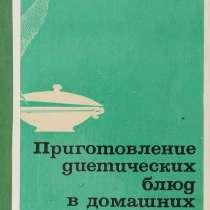 Приготовление диетических блюд в домашних условиях. Маршак М, в Москве