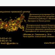 разрешение на временное проживание, в Москве