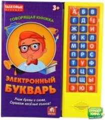 Электронный букварь Говорящая книга, в Москве
