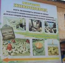 Магазин Животновод, в Липецке