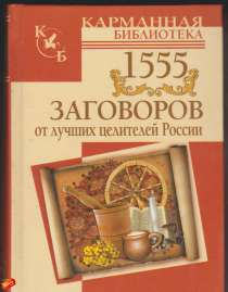 1555 заговоров от лучших целителей России, в Москве