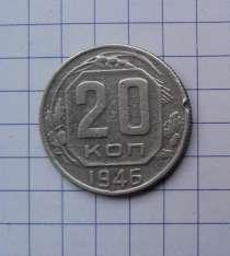 20 коп 1946 год перепутка, в г.Симферополь