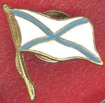 Фрачник Андреевский флаг ВМФ России флот №2, в Орле