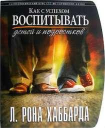 «Как с успехом воспитывать детей и подро, в Челябинске