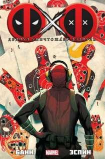 Комиксы Marvel, DC, в Благовещенске