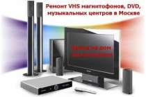 Ремонт магнитофонов vhs, аудио, видео. Выезд, в Москве
