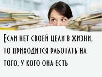 Требуются женщины для работы на дому, в г.Белово