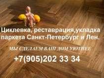 Циклевка паркета Спб. Укладка. Реставрация, в Санкт-Петербурге