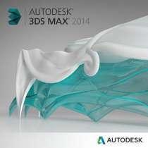 Курсы Объемное моделирование 3D Studio MAX 2014, в Улан-Удэ