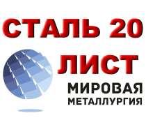 Лист ст.20, в Новосибирске