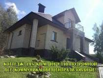 Коттедж 148 кв. м. на Ипподромной, с центр. коммуникац, в Смоленске
