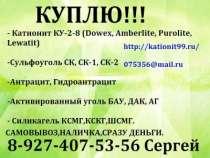 Куплю Катионит КУ-2-8 в Липецке 89274075356 КУ-2-8 смола, в Липецке
