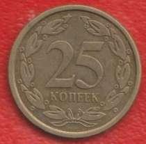 Приднестровье Молдавия 25 копеек 2002 г., в Орле
