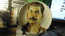 Продам тарелку с изображением Сталина и др, в Красноярске