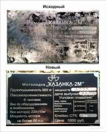 """Шильдик для лодки """"Казанка-2М"""", в Красноярске"""
