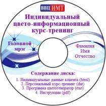 """CD """"Персональный тренинг головного мозга"""", в Нижнем Новгороде"""