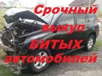 Куплю автомобиль после ДТП, в Белгороде