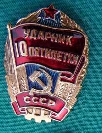 Знак УДАРНИК 9 ПЯТИЛЕТКИ. СССР, в Артемовский