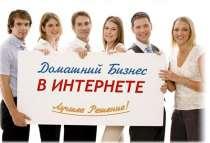 Менеджер в интернете, в Кемерове