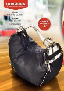 Сумка-рюкзак, в Иркутске