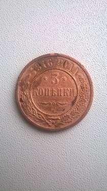Монета 3 коп 1916 г, 5 коп 1924 г, в г.Славянск-на-Кубани